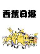 香蕉日爆漫画